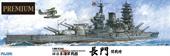 1/500 艦船SP 日本海軍戦艦 長門 プレミアム