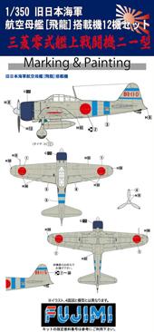 1/350 Gup42 旧日本海軍航空母艦 飛龍 艦載機12機セット 三菱零式艦上戦闘機 二一型