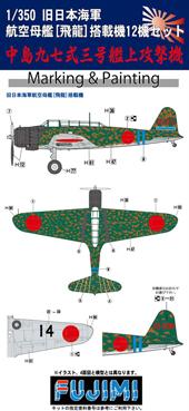 1/350 Gup43 旧日本海軍航空母艦 飛龍 艦載機12機セット 中島九七式三号艦上攻撃機