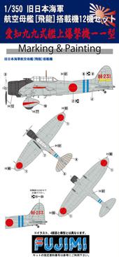 1/350 Gup44 旧日本海軍航空母艦 飛龍 艦載機12機セット 九九式艦上爆撃機 一一型