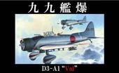 1/48 JB2 九九式艦上爆撃機 一一型