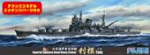 1/700 特SP46 日本海軍重巡洋艦 利根 DX