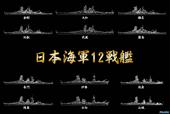 1/700 戦後70周年 日本海軍 12戦艦 コンプリートBOX