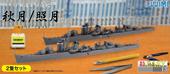 1/700 特ES13 日本海軍駆逐艦 秋月・照月 2隻セット