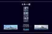 2016年カレンダー 高荷義之 ボックスアートコレクション 「日本の艦」
