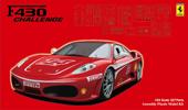 1/24 RS110 フェラーリ F430チャレンジ