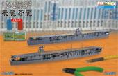 1/700 特EASYSP1 第二航空艦隊 蒼龍・飛龍 2隻セット