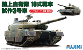 1/72 ML3 陸上自衛隊 10式戦車 試作3号車(ノーマル/ドーザー装備選択式)