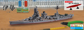 1/700 特EASYSP3 日本海軍航空戦艦 伊勢 フルハルモデル