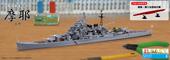 1/700 特EASYSP4 日本海軍重巡洋艦 摩耶 フルハルモデル
