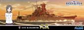 1/700 艦NX ハイフリ2 超大型直接教育艦 武蔵