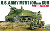 1/76 SWA18 M7B1 105mm自走砲