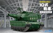 TMSP1 ちび丸 10式戦車(技術研究本部)