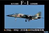 1/48 JB4 航空自衛隊 F-1 支援戦闘機