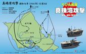 ちび丸SPOT15 真珠湾攻撃 「赤城」「加賀」セット