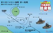 ちび丸SPOT16 ガ島砲撃 挺身隊 「比叡」「霧島」セット