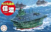ちび丸艦隊35 信濃
