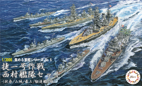 1/3000 集める軍艦6 捷一号作戦 ...