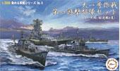 1/3000 集める軍艦8 天一号作戦 第一遊撃部隊セット(大和/矢矧/駆逐艦8隻)