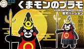 くまモン2 くまモンのプラモ 鎧兜バージョン