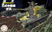 TM9 ちび丸 三式中戦車 チヌ