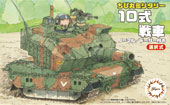 TM1 ちび丸 10式戦車