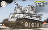 TM10 ちび丸 ティーガーI(東部戦線仕様)