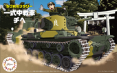 TM11 一式中戦車 チヘ