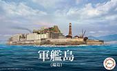 1/3000 軍艦99 軍艦島(端島)