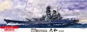1/500 艦船 EX-1 日本海軍超弩級戦艦 大和 就役時 特別仕様(金属砲身付き)