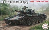 1/76 SWA23 陸上自衛隊74式戦車(改)