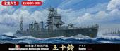 1/700 特58EX-1 日本海軍軽巡洋艦 五十鈴 特別仕様(エッチングパーツ付き)