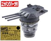1/200 装備品1EX-1 戦艦大和 九四式46センチ3連装主砲塔(1基入り)金属部品・彩色済み展示台付き