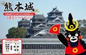 くまモン7 熊本城 くまモン バージョン