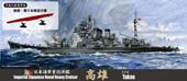 1/700 特45EX-1 日本海軍重巡洋艦 高雄 昭和19年 特別仕様(艦底・飾り台部品付き)