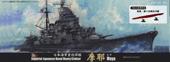 1/700 特68EX-1 日本海軍重巡洋艦 摩耶 昭和19年 特別仕様(艦底・飾り台部品付き)