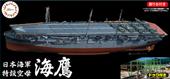 1/700 FHSP28 日本海軍航空母艦 海鷹 フルハルモデル ドック付き