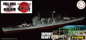 1/700 FHSP29 日本海軍重巡洋艦 妙高 フルハルモデル ドック付き