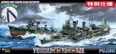 1/700 艦NX5EX-1 日本海軍駆逐艦 雪風/磯風 特別仕様 (ニッパー付き)