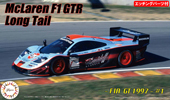 1/24 RS95EX-1 マクラーレン F1 GTR ロングテール 1997 FIA GT選手権 #1 DX