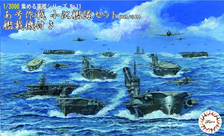 1/3000 軍艦11 あ号作戦 小沢艦...