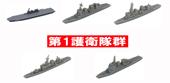 1/3000 軍艦30 海上自衛隊第1護衛隊群
