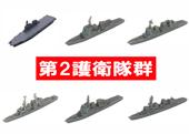 1/3000 軍艦31 海上自衛隊第2護衛隊群