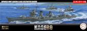 1/350 350艦NX4EX-1 日本海軍陽炎型駆逐艦 陽炎 特別仕様(エッチングパーツ付き)