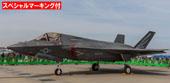 1/72 BSK2EX-1 F-35B ライトニングⅡ (VMFA-121) 特別仕様(2018岩国フレンドシップデースペシャルマーキング付き)