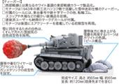 TM10EX-2 ちび丸 ティーガーI 東部戦線 特別仕様(エフェクトパーツ付き)
