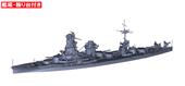 1/700 特97EX-2 日本海軍戦艦 日向(昭和17年/5番砲塔無し)特別仕様(艦底・飾り台付き)