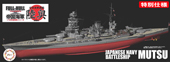1/700 FH11EX-1 日本海軍戦艦 陸奥 フルハルモデル 特別仕様 (エッチングパーツ/木甲板シール付き)