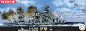 1/700 特96EX-2 日本海軍戦艦 伊勢(昭和17年/仮称21号電探搭載)特別仕様(艦底・飾り台付き)
