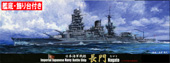 1/700 特29EX-1 日本海軍戦艦 長門(太平洋戦争開戦時)特別仕様(艦底・飾り台付き)